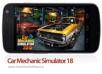دانلود بازی Car Mechanic Simulator شبیه ساز مکانیک اتومبیل برای اندروید