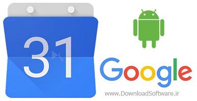 دانلود برنامه گوگل کلندر Google Calendar برنامه تقویم گوگل برای اندروید