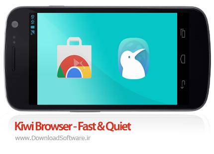 دانلود Kiwi Browser – Fast & Quiet برای اندروید برنامه مرورگر اینترنتی کیوی برای اندروید