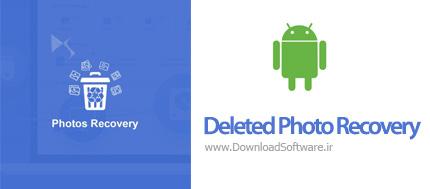 دانلود Deleted Photo Recovery نرم افزار بازیابی عکسهای پاک شده از اندروید