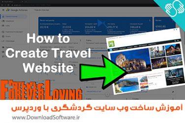 دانلود فیلم آموزشی ساخت وب سایت گردشگری با وردپرس