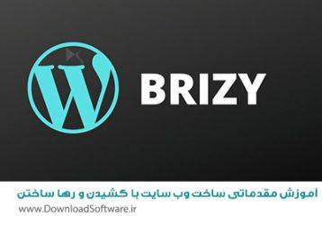 آموزش مقدماتی ساخت وب سایت با کشیدن و رها ساختن (Drog & Drop)