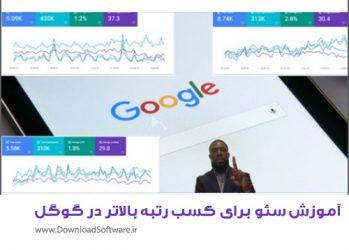 آموزش سئو برای کسب رتبه بالاتر در گوگل