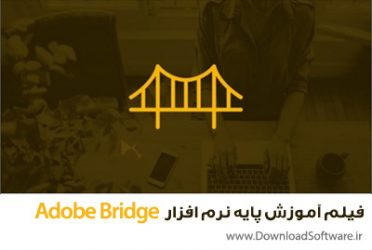 دانلود فیلم آموزش پایه نرم افزار Adobe Bridge