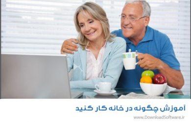 دانلود فیلم آموزش چگونه در خانه کار کنید - بازاریابی دیجیتالی برای سالمندان