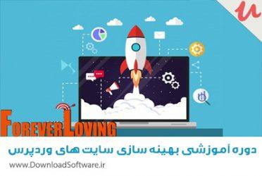 دانلود دوره آموزشی بهینه سازی سایت های وردپرس