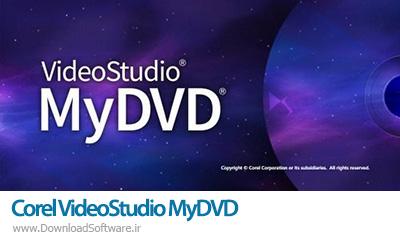 دانلود Corel VideoStudio MyDVD محبوب ترین برنامه ساخت فیلم های DVD