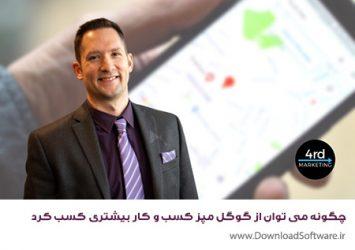 چگونه می توان از Google Maps کسب و کار بیشتری کسب کرد