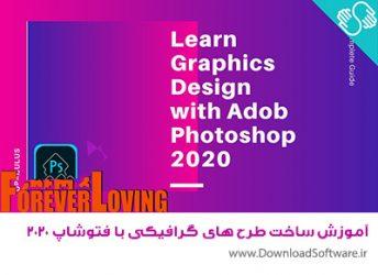 دانلود فیلم آموزش ساخت طرح های گرافیکی با فتوشاپ 2020