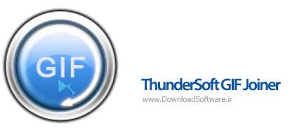 دانلود ThunderSoft GIF Joiner نرم افزار ترکیب فایل های گیف برای ویندوز