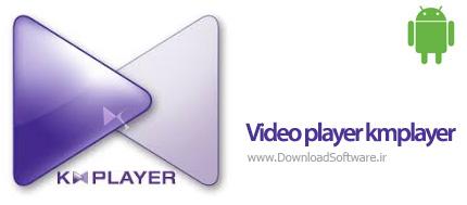 دانلود Video player kmplayer - HD UHD 4K Video - پخش کننده قدرتمند کی ام پلیر برای اندروید