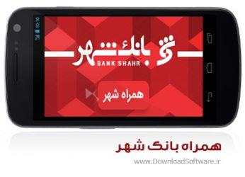 دانلود Citybank Mobile App - نرم افزار همراه بانک شهر برای اندروید