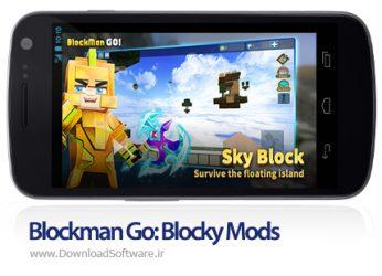 دانلود Blockman Go: Blocky Mods بازی آرکید آنلاین جدید اندروید