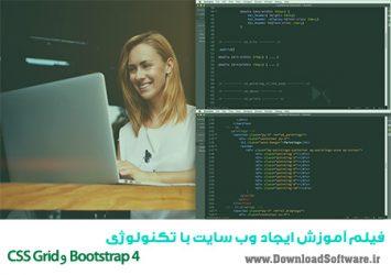 دانلود فیلم آموزشی ایجاد وب سایت با تکنولوژی CSS Grid و Bootstrap 4