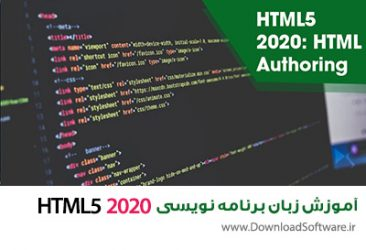 دانلود فیلم آموزش زبان برنامه نویسی HTML5 2020