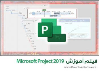دانلود فیلم آموزش Microsoft Project 2019 از مبتدی تا پیشرفته