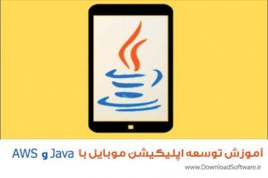 دانلود فیلم آموزش توسعه اپلیکیشن موبایل با AWS و Java