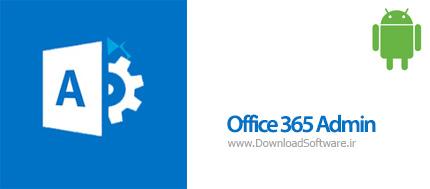 دانلود Office 365 Admin برنامه آفیس 365 ادمین اندروید
