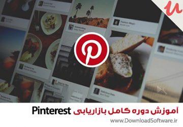 آموزش دوره کامل بازاریابی Pinterest برای مبتدیان