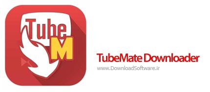 دانلود TubeMate Downloader نرم افزار دانلود و تبدیل فیلم ها برای کامپیوتر