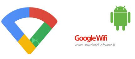 دانلود Google Wifi برنامه مدیریت وای فای گوگل اندروید