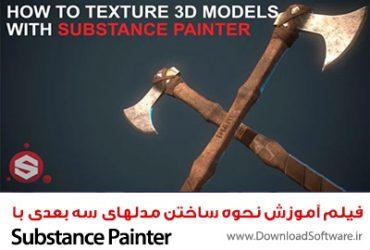 دانلود فیلم آموزش نحوه ساختن مدلهای سه بعدی با Substance Painter