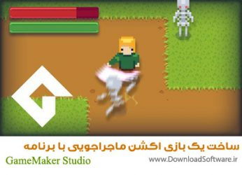 ساخت یک بازی اکشن ماجراجویی با برنامه GameMaker Studio 2