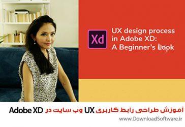 دانلود فیلم آموزش طراحی رابط کاربری UX وب سایت در Adobe XD