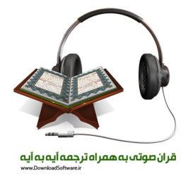 دانلود قران صوتی به همراه ترجمه فارسی آیه به آیه