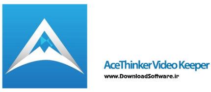 دانلود AceThinker Video Keeper نرم افزار ویرایشگر و مبدل ویدیو