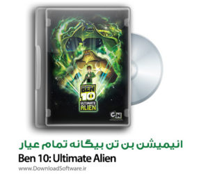 دانلود انیمیشن بن تن بیگانه تمام عیار Ben 10: Ultimate Alien