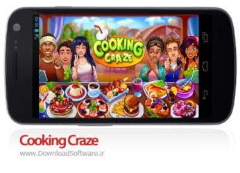دانلود Cooking Craze - بازی موبایل گنج آشپزی با نسخه مود