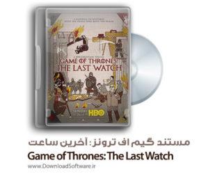دانلود مستند گیم اف ترونز: آخرین ساعت Game of Thrones: The Last Watch