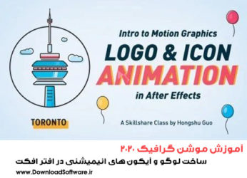آموزش موشن گرافیک 2020 - ساخت لوگو و آیکون های انیمیشنی در افتر افکت