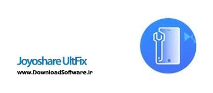 دانلود Joyoshare UltFix (iOS System Recovery) نرم افزار تعمیر سیستم ios