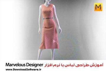 دانلود فیلم آموزش طراحی لباس با نرم افزار Marvelous Designer