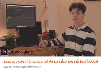 فیلم آموزش ویرایش حرفه ای ویدیو با Adobe Premiere Pro CC از مبتدی تا پیشرفته