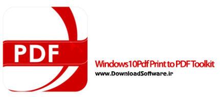 دانلود Windows10Pdf Print to PDF Toolkit Pro نرم افزار تبدیل فایل های پرینت به پی دی اف