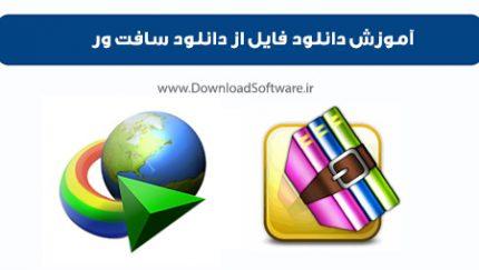 کلیپ آموزش دانلود فایل از سایت دانلود سافت ور و اکسترکت فایل فشرده برنامه ها