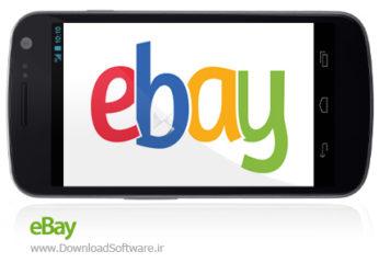 دانلود ای بی eBay برنامه سایت مزایده اینترنتی آنلاین اندروید