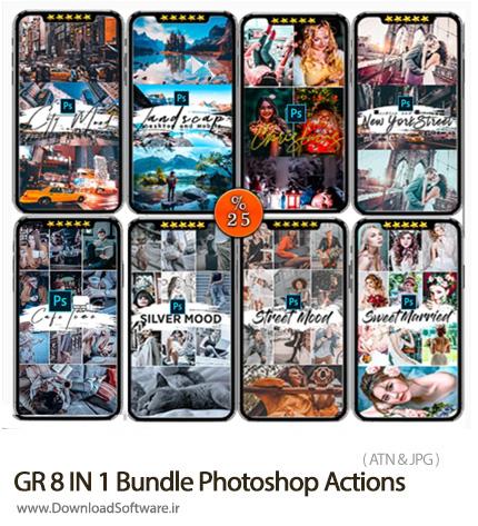 دانلود 8 IN 1 Bundle Photoshop Actions - مجموعه اکشن فتوشاپ با 8 افکت رنگی هنری برای تصاویر