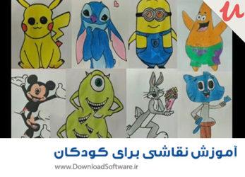 دانلود فیلم آموزش نقاشی برای کودکان