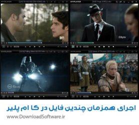 فیلم آموزشی اجرای همزمان چندین فایل در KMPlayer کا ام پلیر در ویندوز