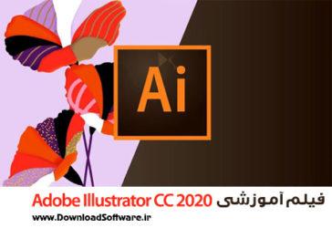 دانلود فیلم آموزشی Adobe Illustrator CC 2020