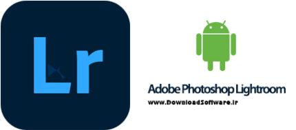 دانلود Adobe Photoshop Lightroom Pro - برنامه ادوبی فتوشاپ لایت روم اندروید