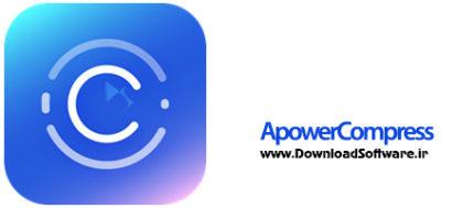 دانلود ApowerCompress نرم افزار فشرده سازی فیلم ، تصاویر ، پی دی اف