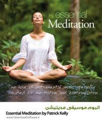 دانلود آلبوم موسیقی مدیتیشن Essential Meditation by Patrick Kelly (2010)