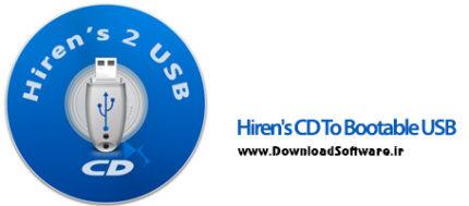 دانلود Hiren's CD To Bootable USB نرم افزار ساخت USB بوت از سی دی