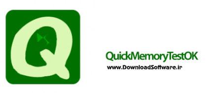 دانلود QuickMemoryTestOK نرم افزار تست سلامت رم کامپیوتر