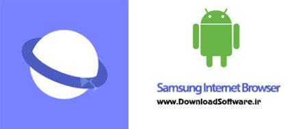 دانلود Samsung Internet Browser برنامه مرورگر اینترنت سامسونگ برای اندروید